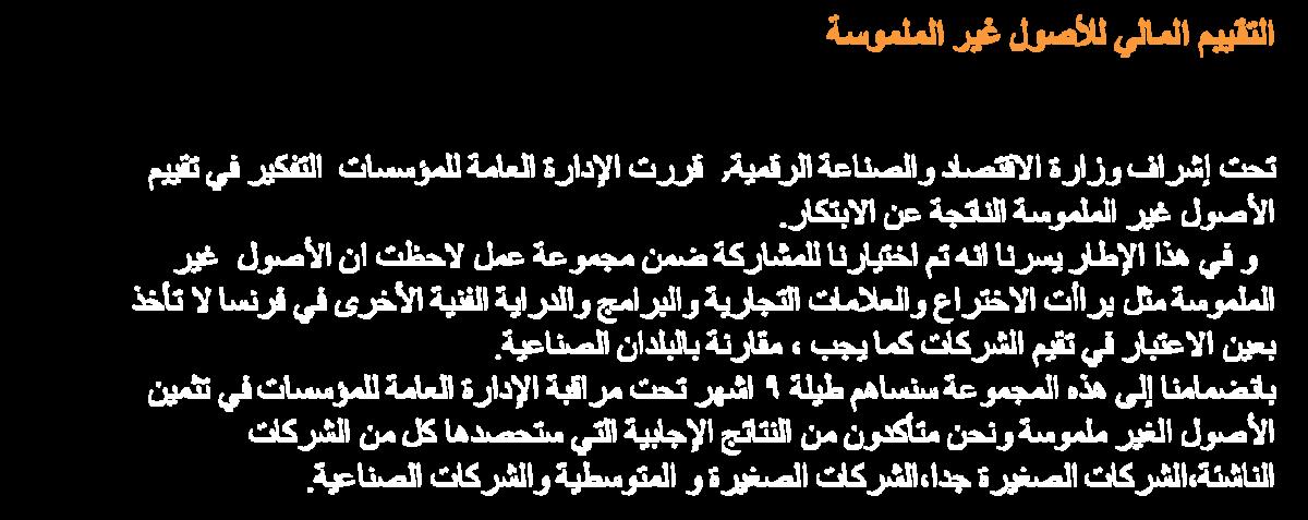 Article DGE_Trad Arabe_Brandon